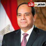 إصدار قرار جديد للرئيس السيسي بشأن التعريفة الجمركيه