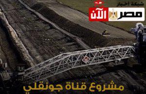 مشروع قناة جوقبلي