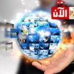 المنصات الإلكترونية المتاحة كما اعلنتها وزارة التربية والتعليم