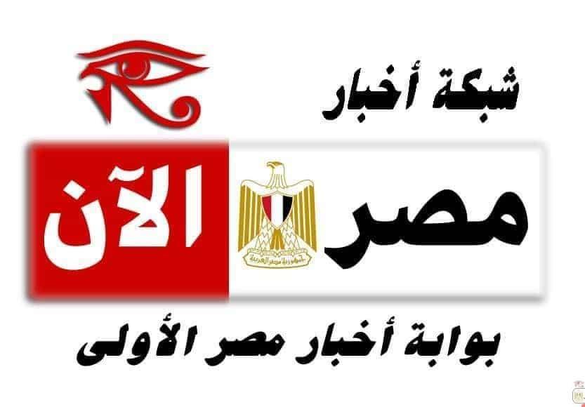 شبكة أخبار مصر الأن