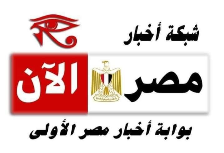 شبكة أخبار مصر الأن - الموقع الرسمى للأخبار